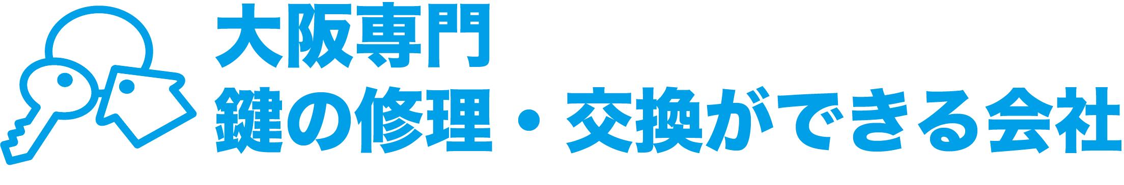 大阪で鍵の修理・交換・鍵開けオススメ10社!鍵をなくした時の業者選び